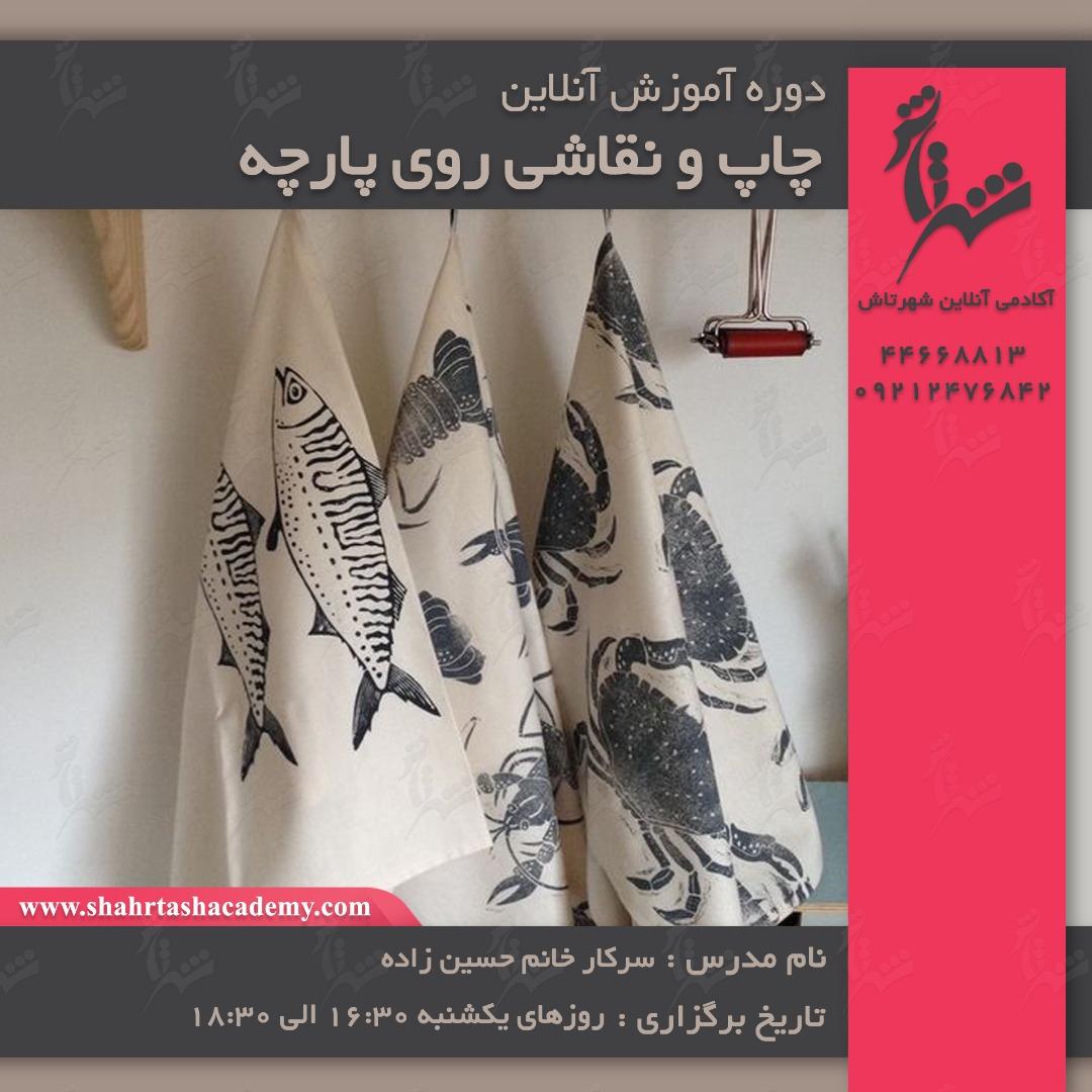 آموزش آنلاین چاپ و نقاشی روی پارچه یکشنبه ها 16.30 الی 18.30