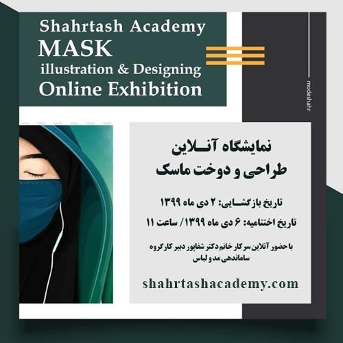 نمایشگاه سه بعدی آنلاین تصویر سازی و دوخت ماسک