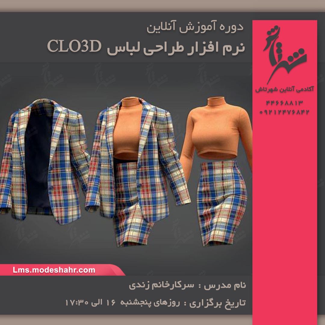 آموزش آنلاین نرم افزار طراحی لباس مارولوس پنجشنبه ها ساعت 16 الی 17.30