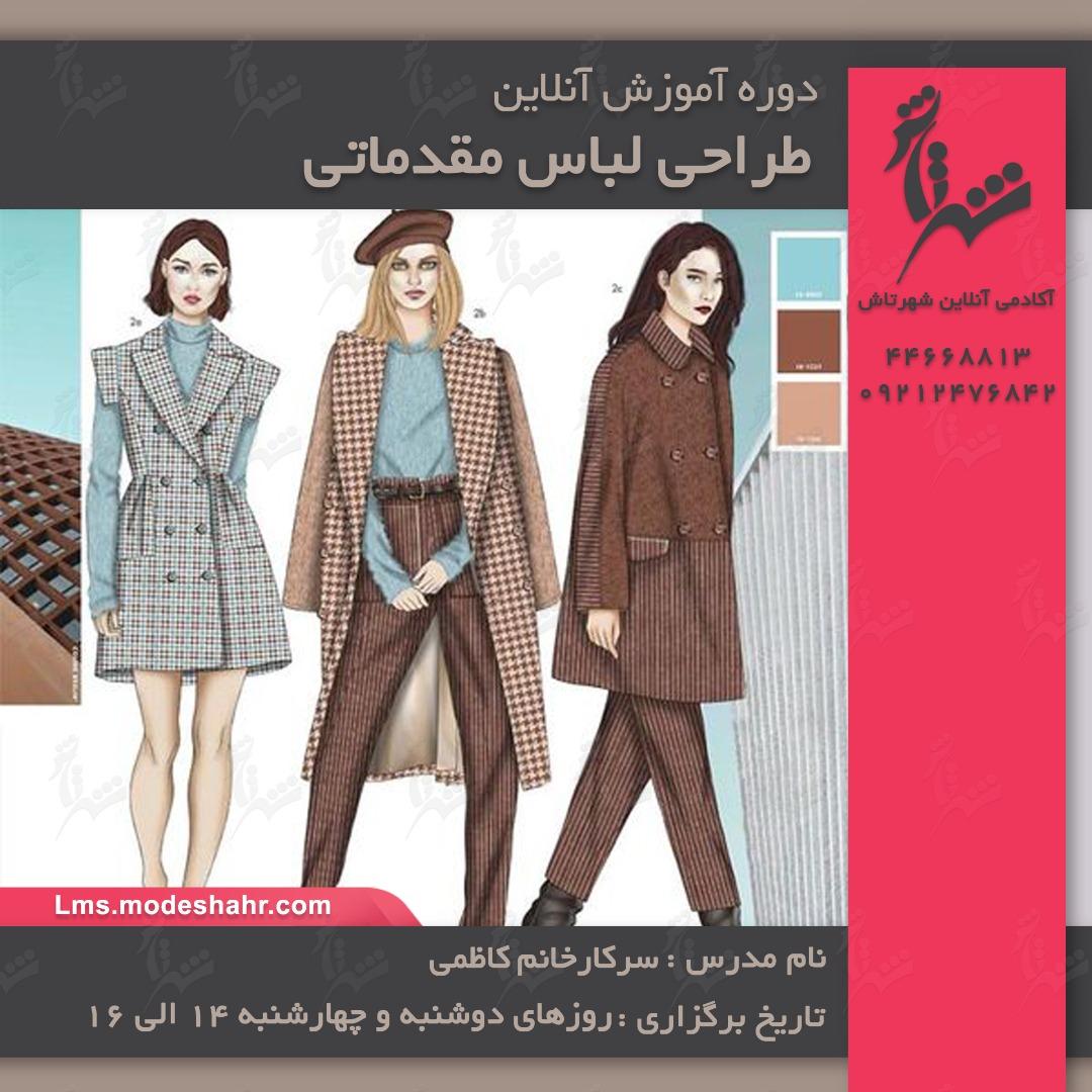 آموزش آنلاین طراحی فیگور و لباس مقدماتی دوشنبه و چهارشنبه ها ساعت 14 الی 16