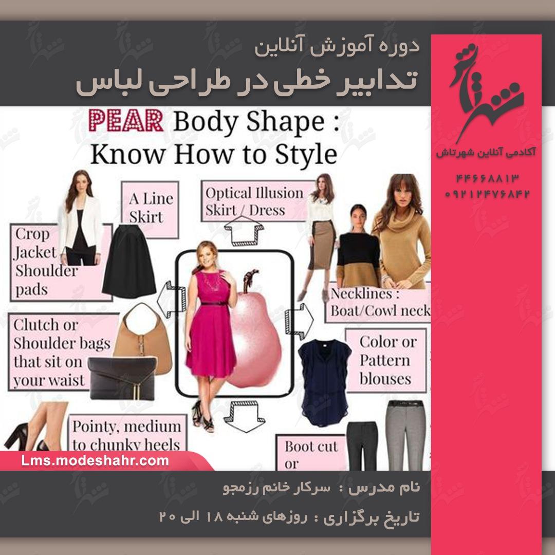 تدابیر خطی در طراحی لباس شنبه ها ساعت 18 تا 20