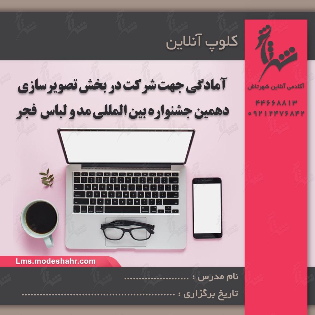 آمادگی جهت شرکت در بخش تصویرسازی دهمین جشنواره بین المللی مد و لباس  فجر