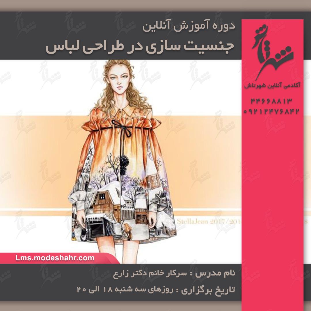 آموزش آنلاین جنسیت سازی در طراحی لباس سه شنبه ها 18 الی 20
