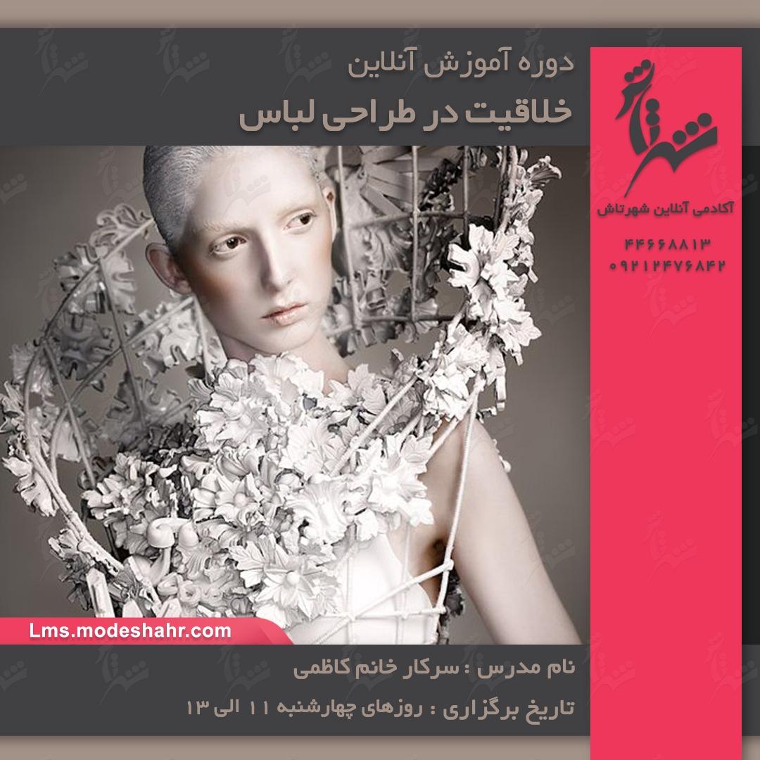 آموزش آنلاین خلاقیت در طراحی لباس چهار شنبه ها 11 الی 13