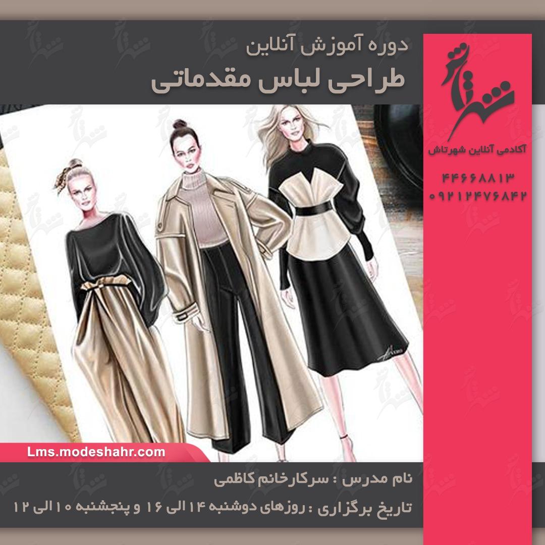 آموزش آنلاین طراحی فیگور و لباس مقدماتی دوشنبه 14تا16 و پنجشنبه ها ساعت10تا12