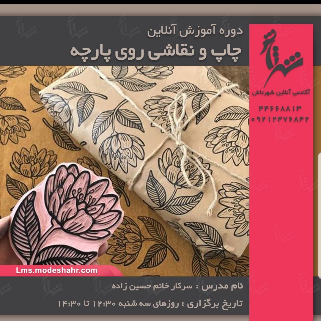 آموزش آنلاین چاپ و نقاشی روی پارچه سه شنبه ها 12.30 الی 14.30