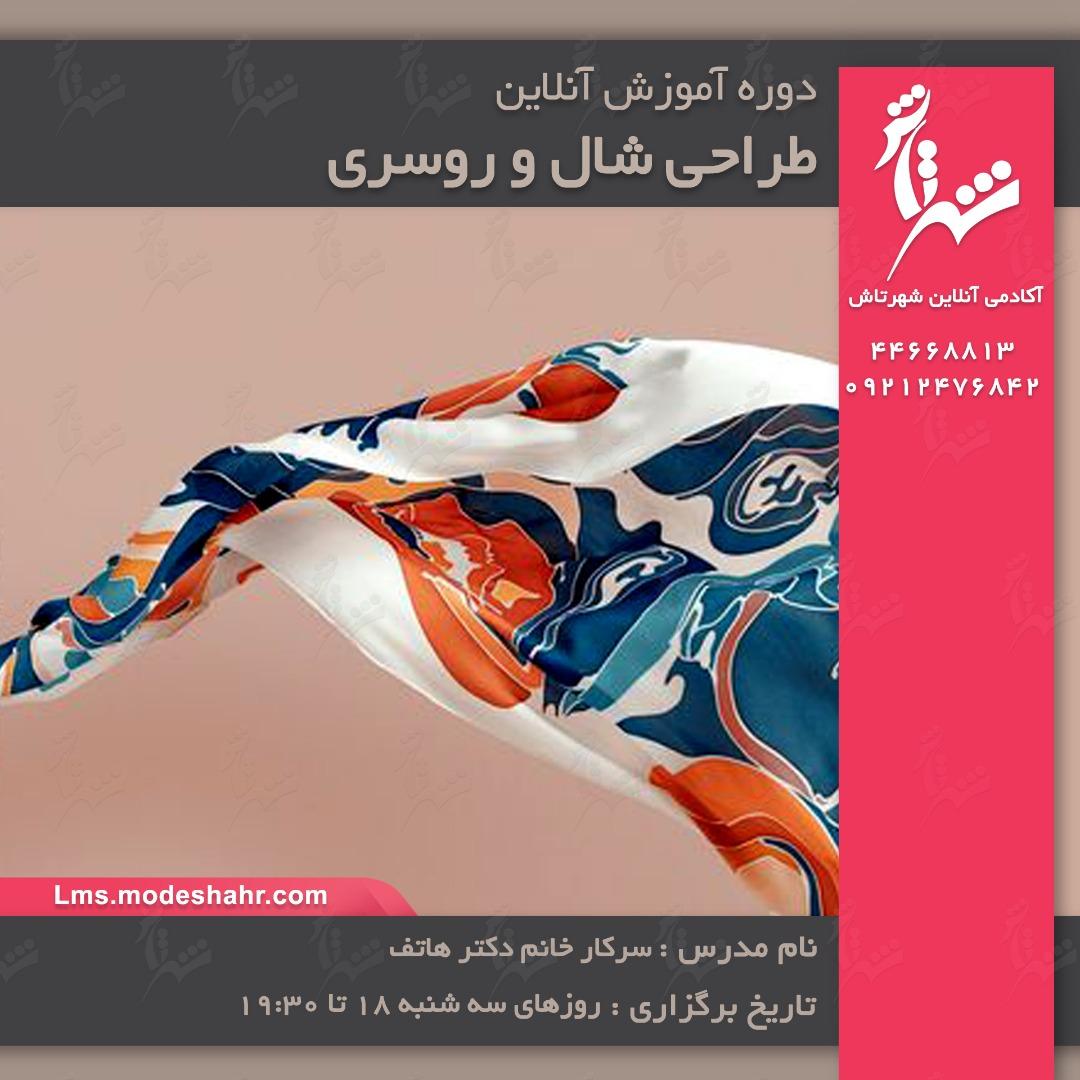 آموزش طراحی شال و روسری سه شنبه ها ساعت 18 الی 19.30
