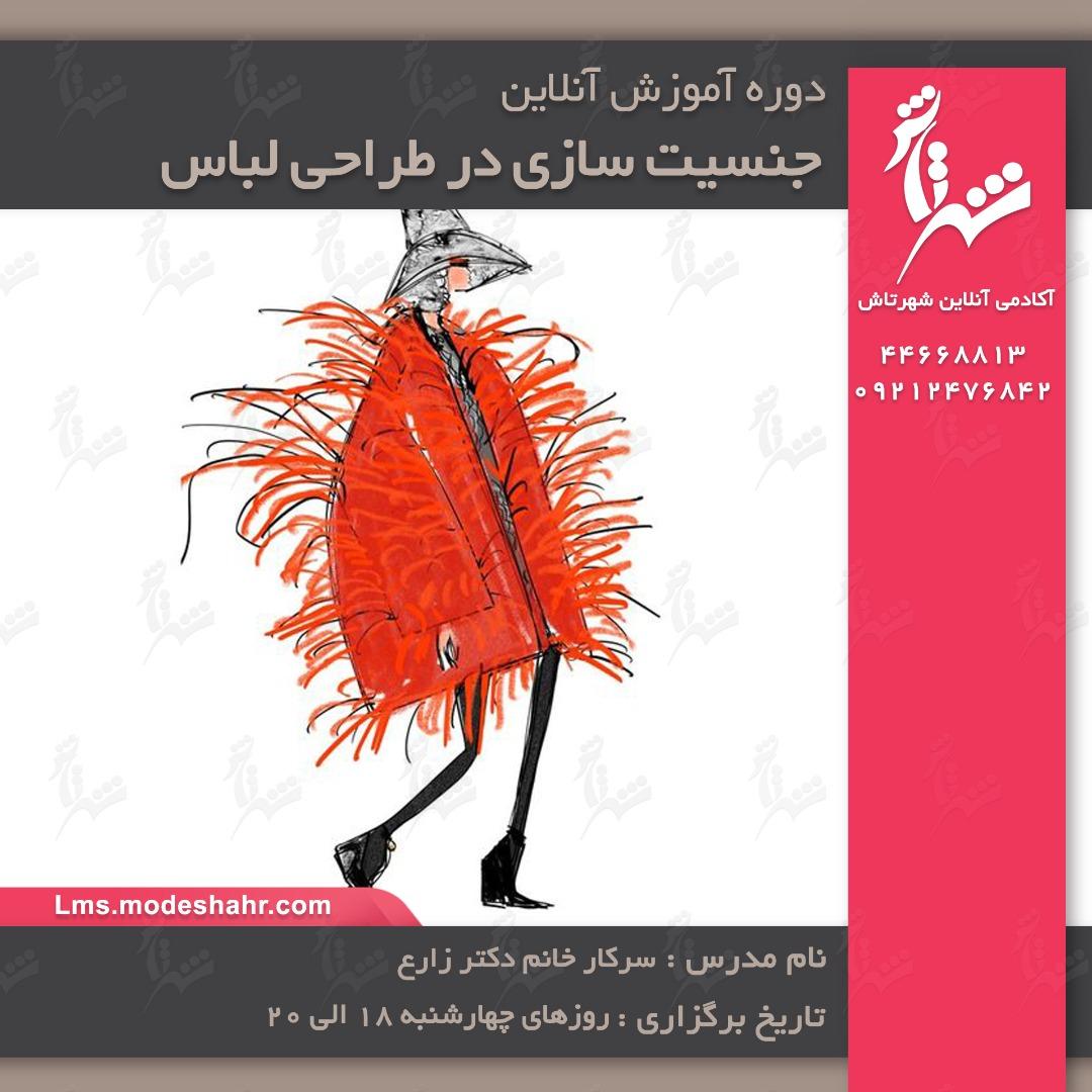 آموزش آنلاین جنسیت سازی در طراحی لباس چهارشنبه ها 18 الی 20