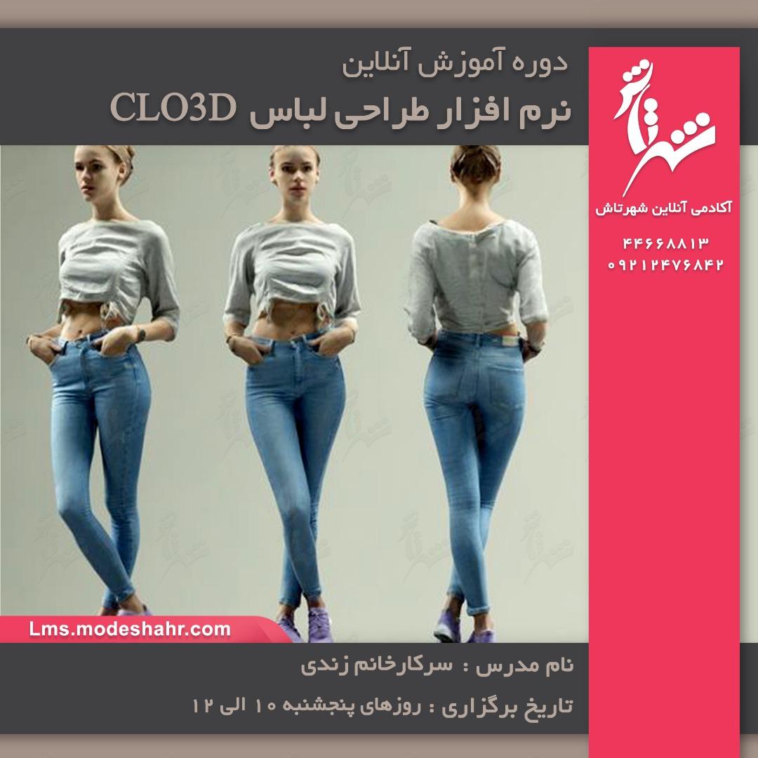 آموزش آنلاین نرم افزار طراحی لباس مارولوس و کلو پنجشنبه ها ساعت 10 الی 11.30