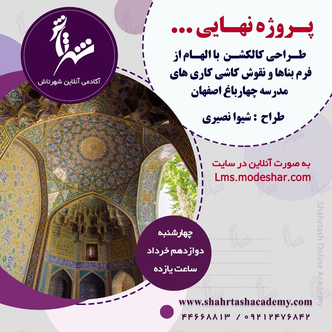 پروزه و دفاعیه دوشنبه 12 خرداد ساعت 11