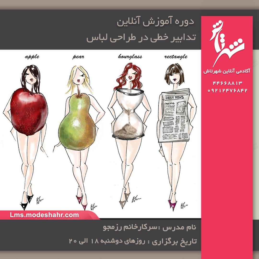 تدابیر خطی در طراحی لباس سه شنبه ها ساعت 18 تا 20