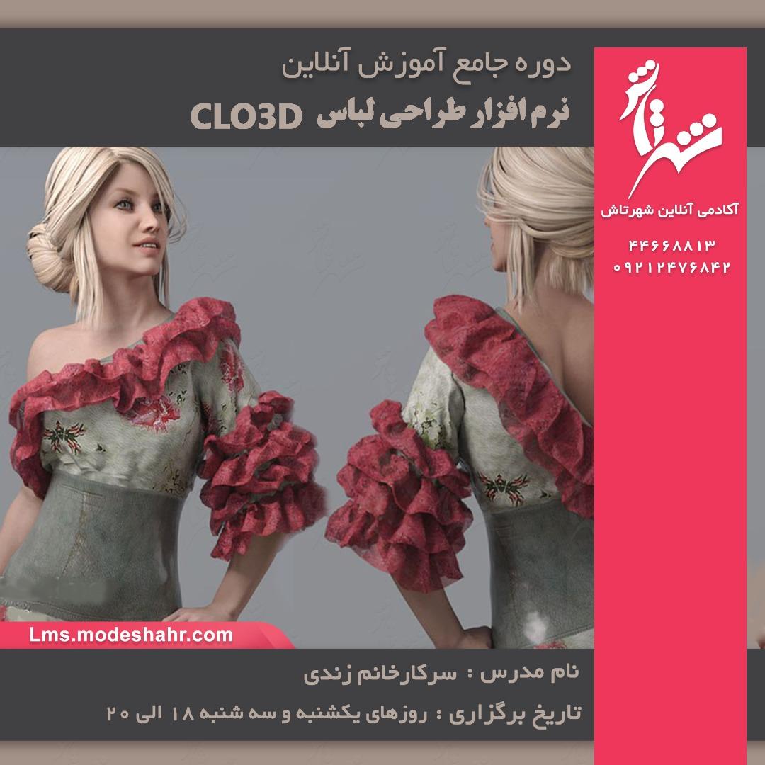 آموزش آنلاین نرم افزار طراحی لباس مارولوس و کلو یکشنبه ساعت 17 الی 19