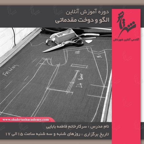 کلاس آنلاین الگوسازی و دوخت مقدماتی1 روزهای شنبه و سه شنبه 15 الی 17 شروع 17 خرداد