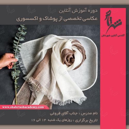 آموزش آنلاین عکاسی تخصصی از پوشاک یکشنبه ها شروع 29 تیر ساعت 19
