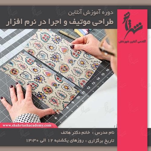 آموزش آنلاین طراحی موتیف یکشنبه ها ساعت 12 الی 13.30 شروع 5 مرداد