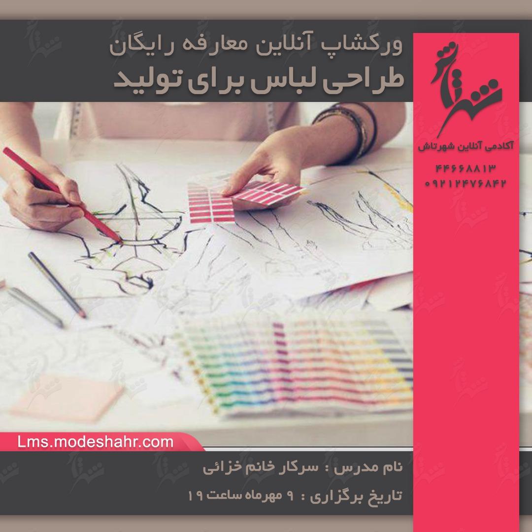 معارفه دوره طراحی برای تولید چهارشنبه 9 مهر ساعت 19