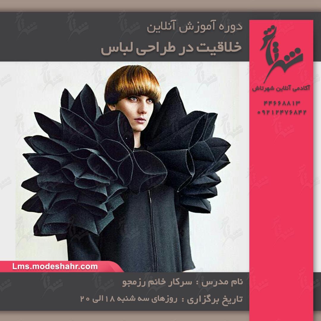 آموزش آنلاین خلاقیت در طراحی لباس سه شنبه ها 18 الی 20